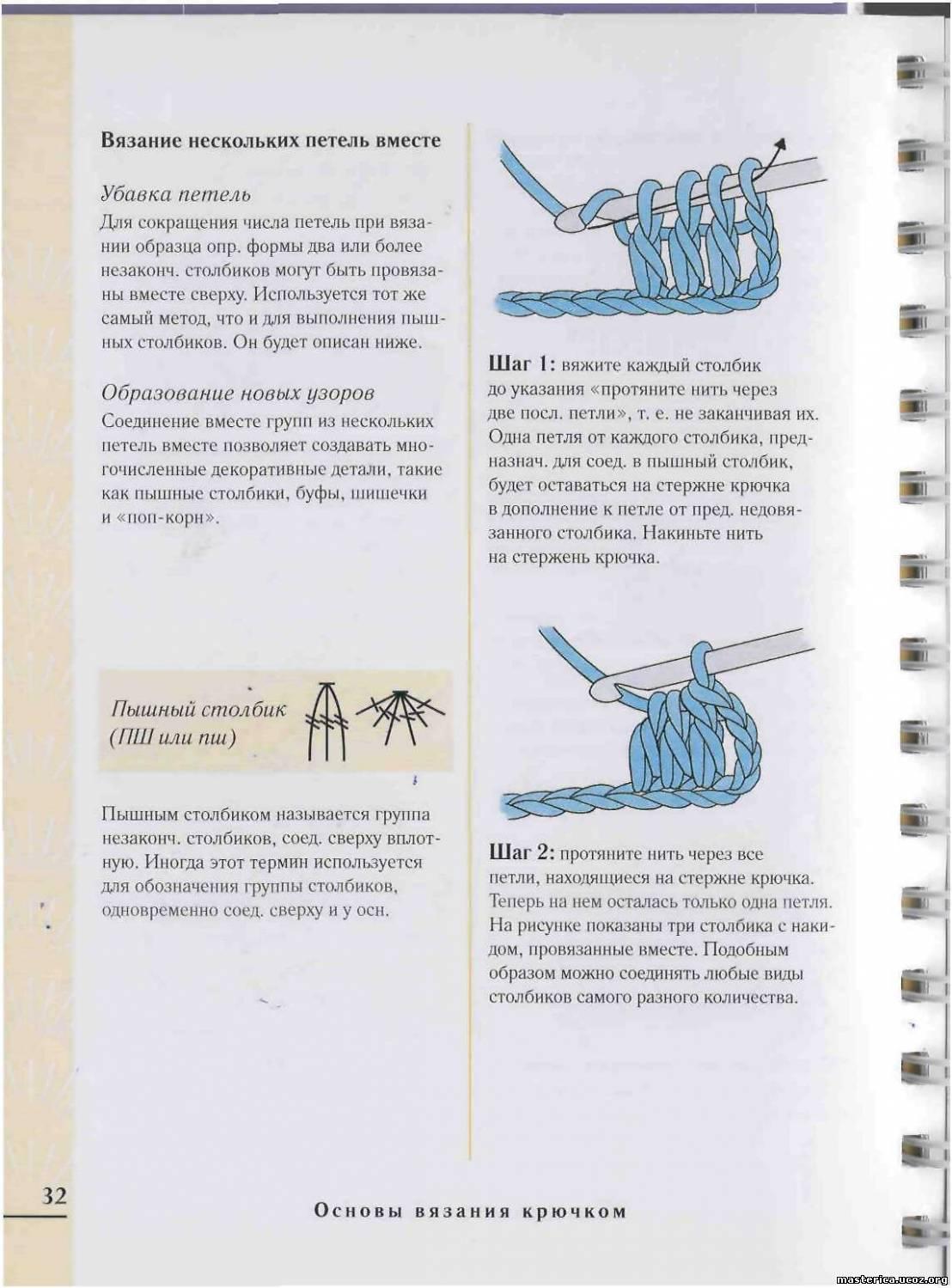 Вязание пышного столбика с накидом