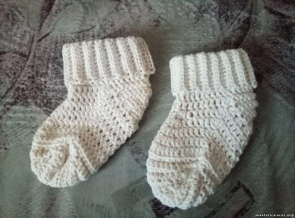 Носочки для малыша крючком